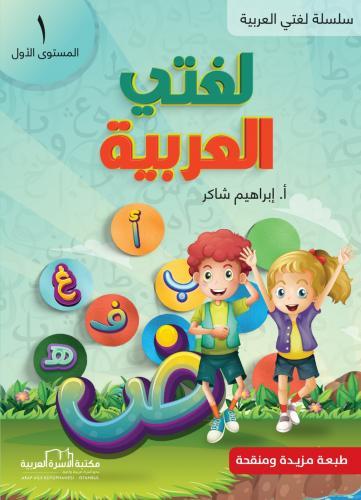 لغتي العربية المستوى الأول أ. ابراهيم شاكر