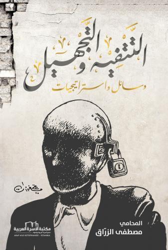 التتفيه والتجهيل (وسائل واستراتيجيات) مصطفى الزراق